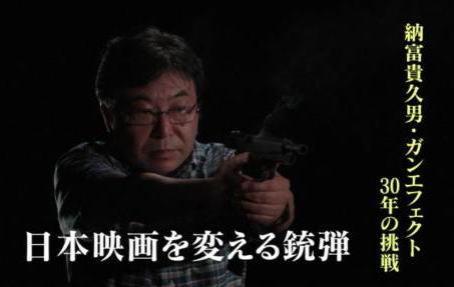日本映画を変える銃弾 納富貴久男