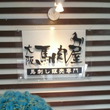 本日は、大阪馬肉屋・…