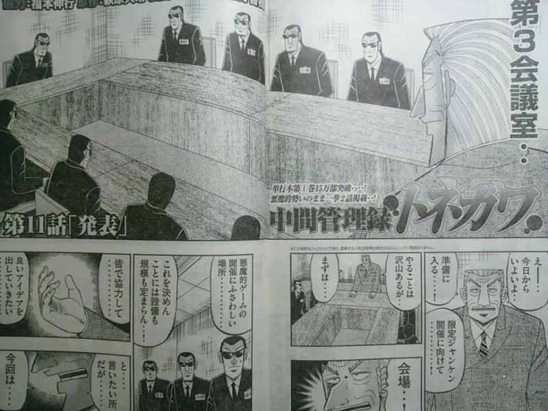 漫画 無料 トネガワ