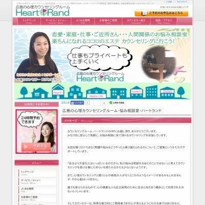 広島 心理カウンセリング
