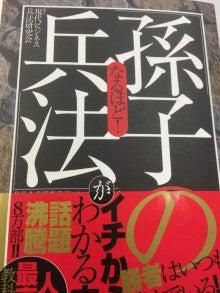 孫子の兵法:戦いの目的は勝つこと! | 株式会社アキュート副社長ブログ