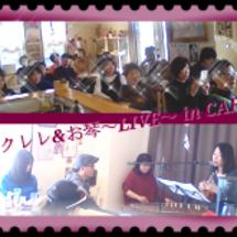 Cafe~イベント(…