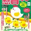 『懸賞なび』4月号 本日発売☆の画像
