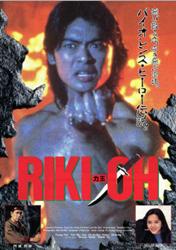 映画【RIKI-OH/力王】   G16 Ho...