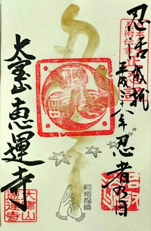 和歌山】2月22日「忍者の日」限...