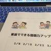 家庭でできる国語力アップ講座【ご感想いただきました】の画像