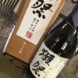 *2ヶ月待ちの日本酒…