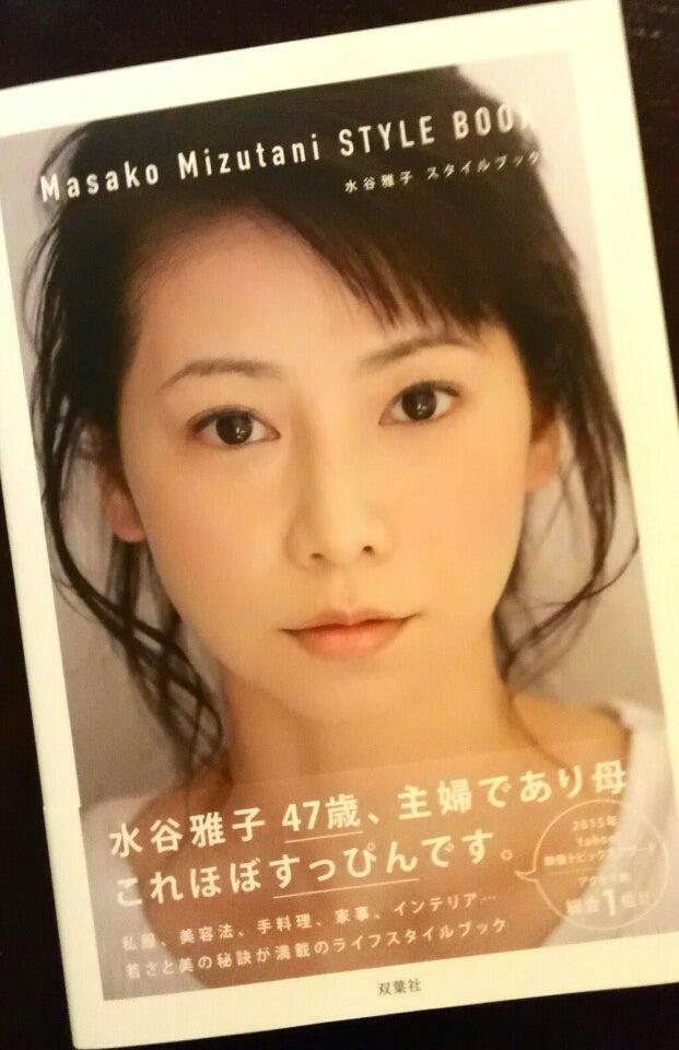 水谷雅子(*^^*)スタイルブック(双葉社) | 山咲トオル オフィシャル ...