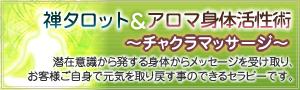 禅タロット&アロマ身体活性術~チャクラマッサージ~