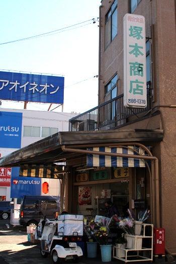 塚本商店5