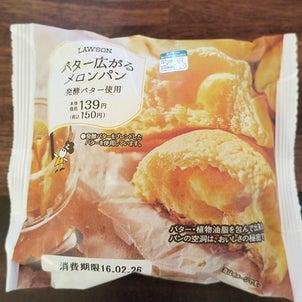 バター広がるメロンパン(ローソン)の画像