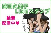 武田久美子LINEスタンプ