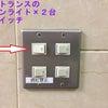 ☆彡防犯対策☆彡 オフィスのエントランス照明をタイマー制御でしっかり点灯@中野区中野の画像