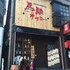 都島店OPENの画像