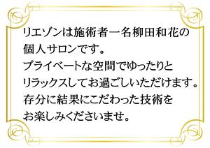 リエゾンは施術者一名柳田和花の個人サロンです。