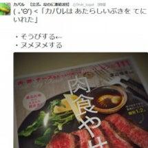 肉食やせ ! ―肉、…