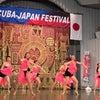 2016年キューバジャパンフェスティバルの出演者を募集します!!の画像