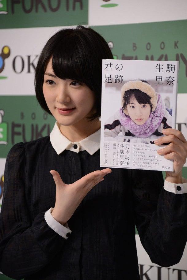 写真集を発表する姿の生駒里奈さん