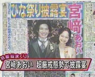 2008年03月03日 アニヴェルセル表参道(渋谷区)で結婚披露宴。