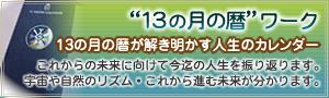 「13の月の暦」ワーク
