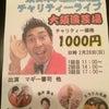 28日は名古屋でチャリティーの画像