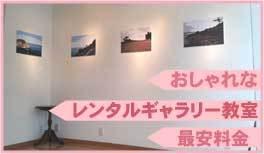 格安いレンタルギャラリー京都