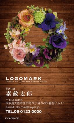 お花と木目の かわいい名刺