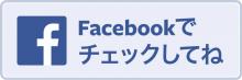 ぴんぽんまむFacebookページ
