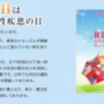 【告知】RDD 20…