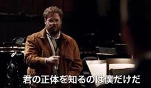 ウォズ(セス・ローゲン)
