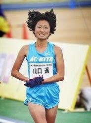 「山口遥 マラソン」の画像検索結果