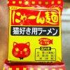 『にゃーん麺&猫マシュマロ♡』^〜^♪の画像