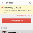 転売.com メルカ…