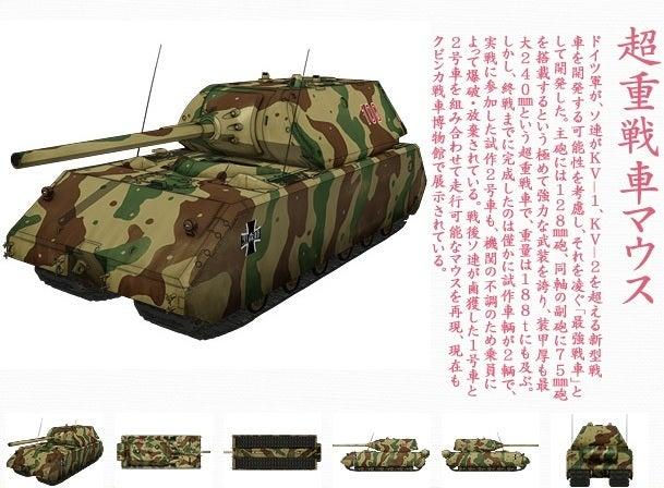 ガルパン‗超重戦車マウス