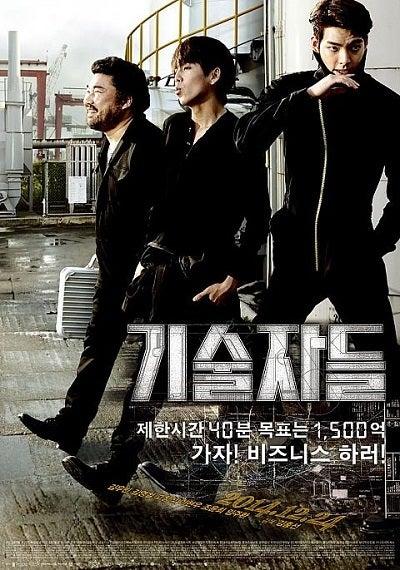 韓国映画 『技術者たち 기술자들』 | 想いのまま 心のままに…