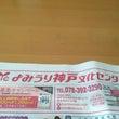 よみうり神戸文化セン…