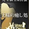 京都個室メンズエステ!ヴィーナスガーデン出勤情報の画像