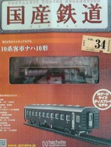 国産鉄道第34巻パッケージ