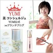 YUMI公式ブランチブログ 美コンシェルジュ