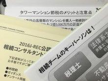 J-REC公認 相続コンサルタント