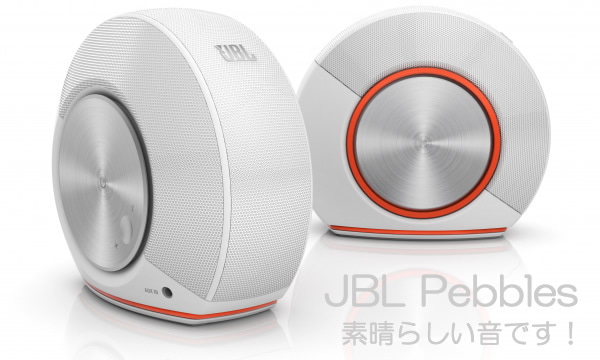 JBl Pebbles 素晴らしい音です!