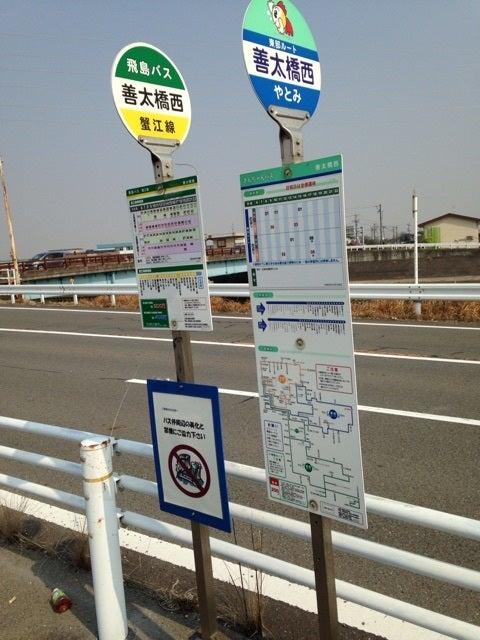 路線バス乗り継ぎの旅☆名古屋駅...