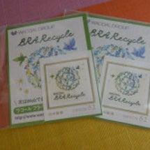 リサイクルブラの切手