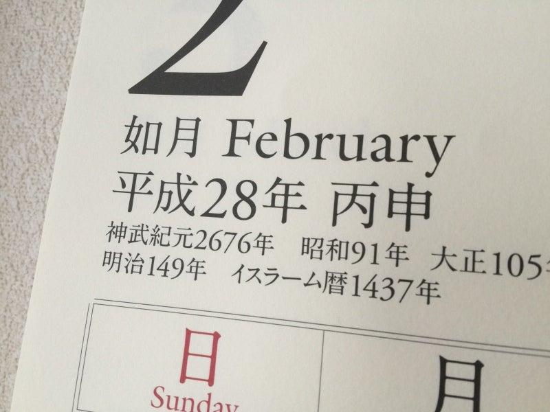 今年は皇紀2676年だから閏年!?|...