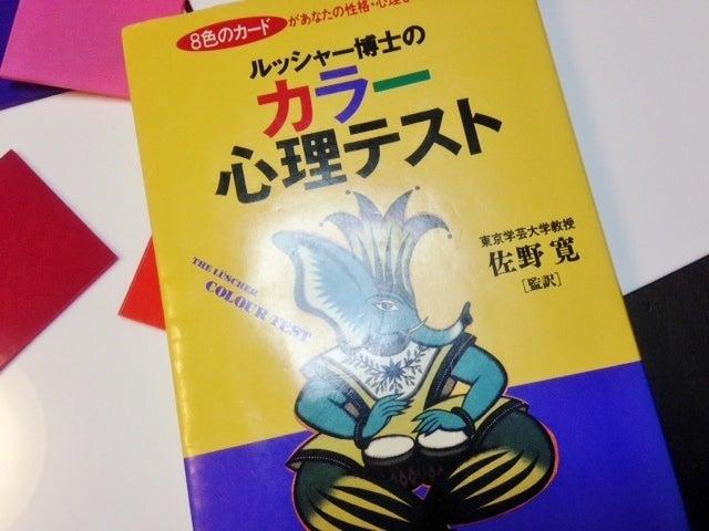 リュッシャーカラーテスト日本語本