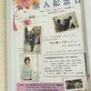 ぜったいオススメ♡「美人記念日」の画像