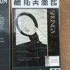 細見美術館SHUNGAとお肉ランチの画像