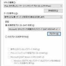 VPN環境構築:Wi…