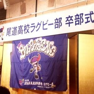 尾道高校ラグビー部12期生の卒部式:その①の画像
