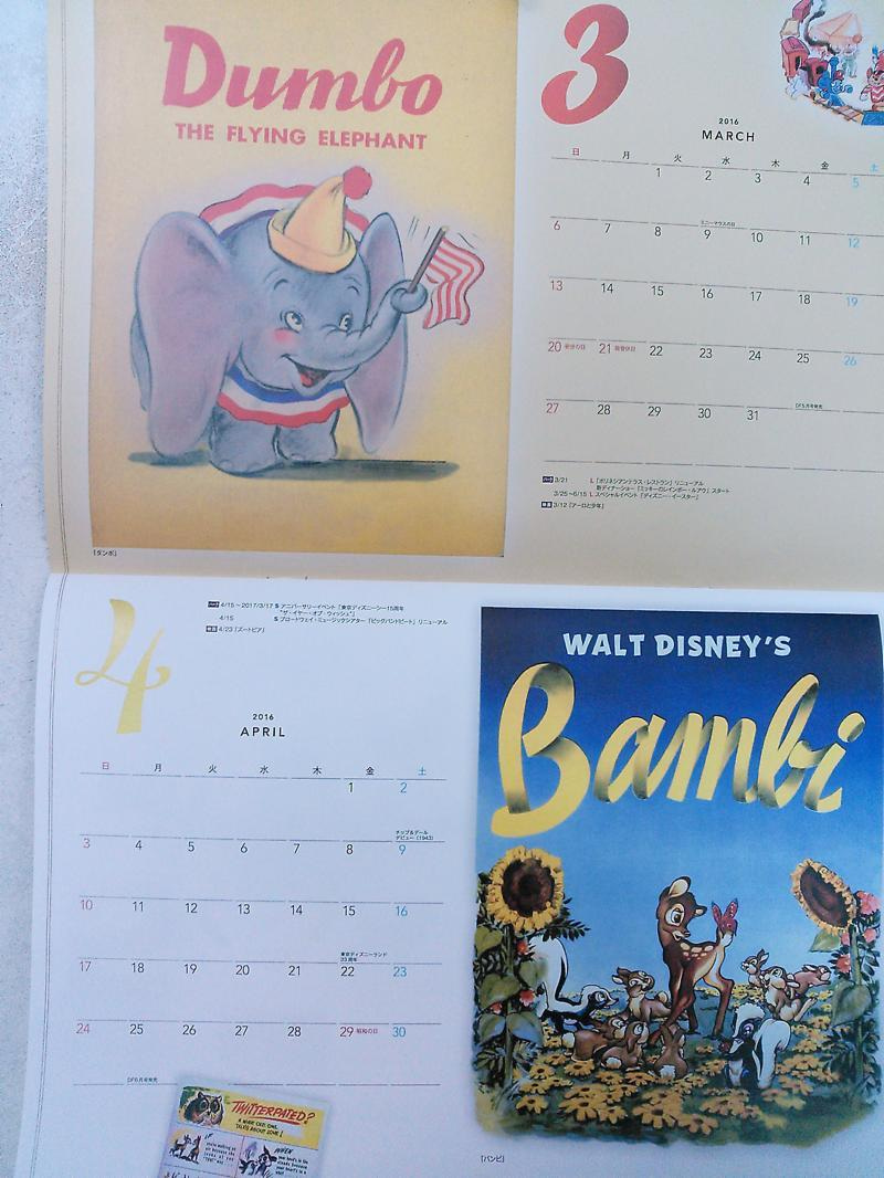 ディズニー 3月のカレンダー ディズニーと マリーちゃんと
